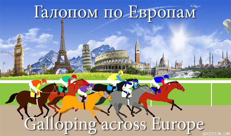 Culture Story: Galloping across Europe