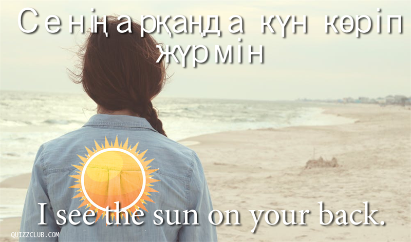 Culture Story: I see the sun on your back.