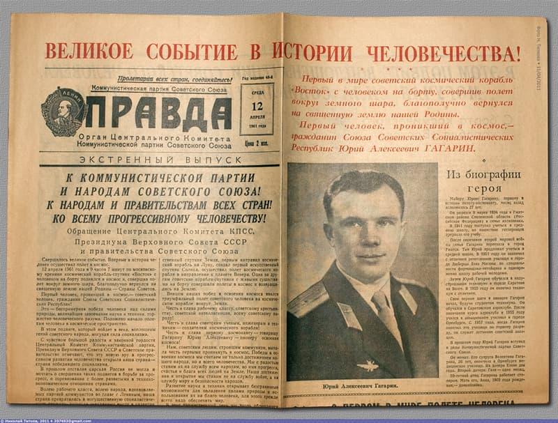 Історія Запитання-цікавинка: Скільки днів перший космонавт Юрій Гагарін носила військове звання капітан?
