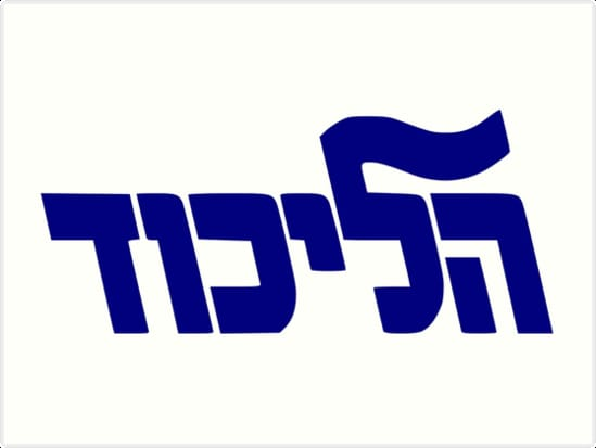 """Society Trivia Question: Likud, the political party of Israel's Prime Minister Benjamin Netanyahu, has been a strong political force for many years. What does """"Likud"""" mean?"""