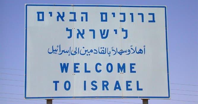 Общество Вопрос: Что согласно действующему законодательству запрещено делать в Израиле?