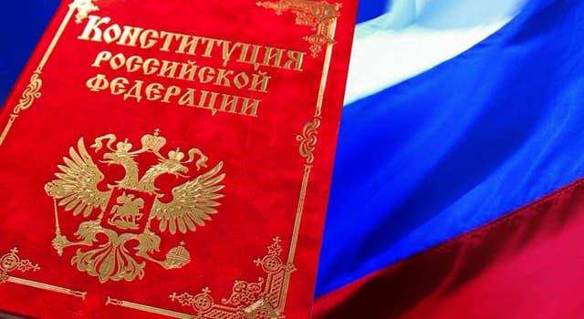 Історія Запитання-цікавинка: Коли була прийнята Конституція Російської Федерації?