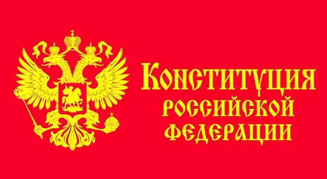 Історія Запитання-цікавинка: Коли вступила в силу Конституція Російської Федерації?