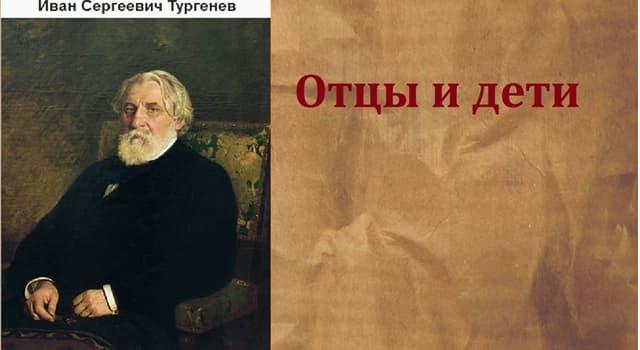 Культура Запитання-цікавинка: Базаров - персонаж роману І. С. Тургенєва «Батьки і діти». А як його звати?