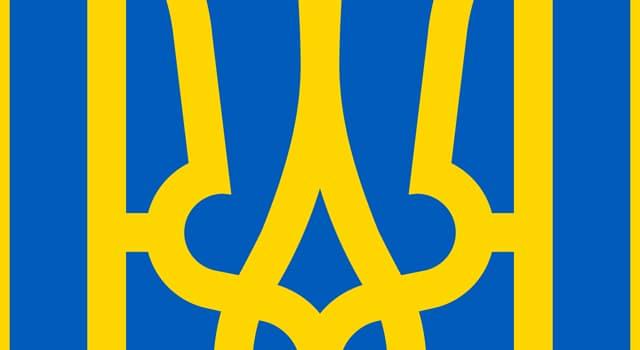 Культура Запитання-цікавинка: Як називається Малий герб України?