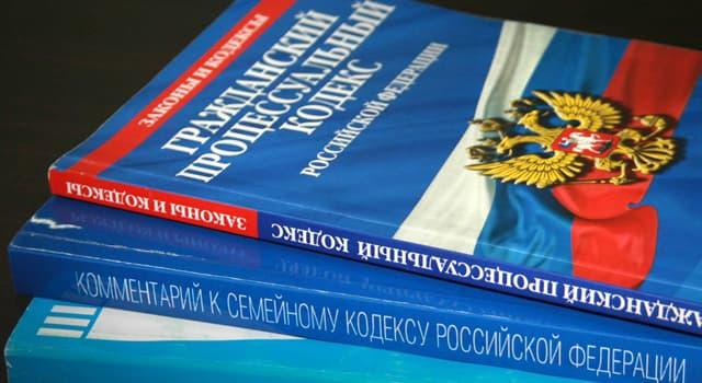Суспільство Запитання-цікавинка: Який з кодексів Російської Федерації - вигаданий?