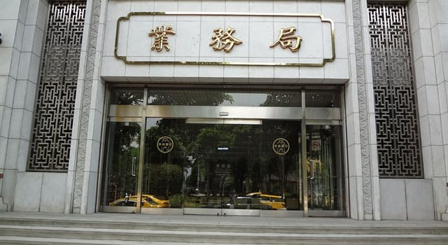 """Gesellschaft Wissensfrage: Die Zentralbank von welchem Land heißt """"Central Bank of China""""?"""