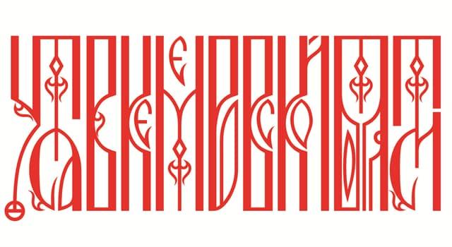 Культура Запитання-цікавинка: Як називається тип письма, в якому букви з'єднуються одна з одною, зв'язуючись в орнамент?