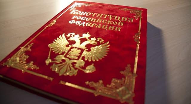 Суспільство Запитання-цікавинка: Коли відзначається День Конституції Російської Федерації?