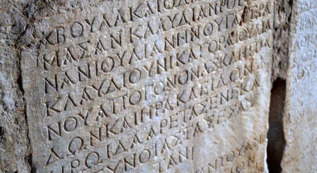 Культура Запитання-цікавинка: Як називається перша буква грецького алфавіту?