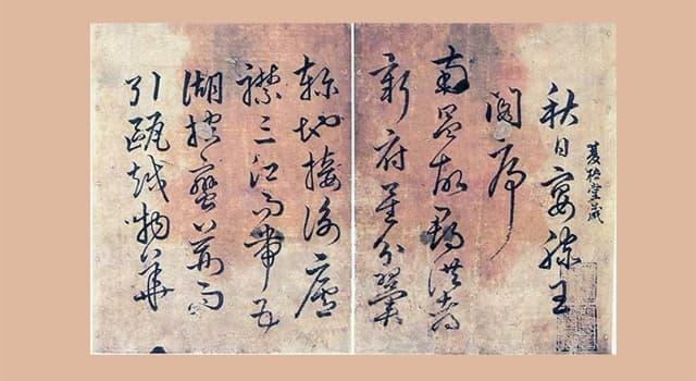 """Historia Pregunta Trivia: ¿En qué año se realizó la compilación del """"Código Yōrō"""" en Japón?"""