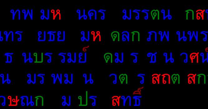 Культура Вопрос: Сколько букв входит в тайский алфавит?