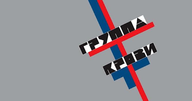 """Культура Вопрос: Кто написал песню """"Группа крови""""?"""