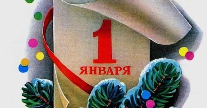 История Вопрос: В каком году в СССР было принято постановление об объявлении 1 января праздничным выходным днём?