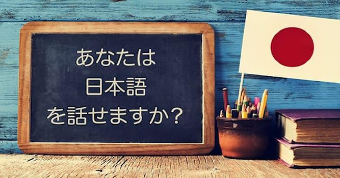 Культура Вопрос: В современном японском языке используется три основных системы письма. Что лишнее?